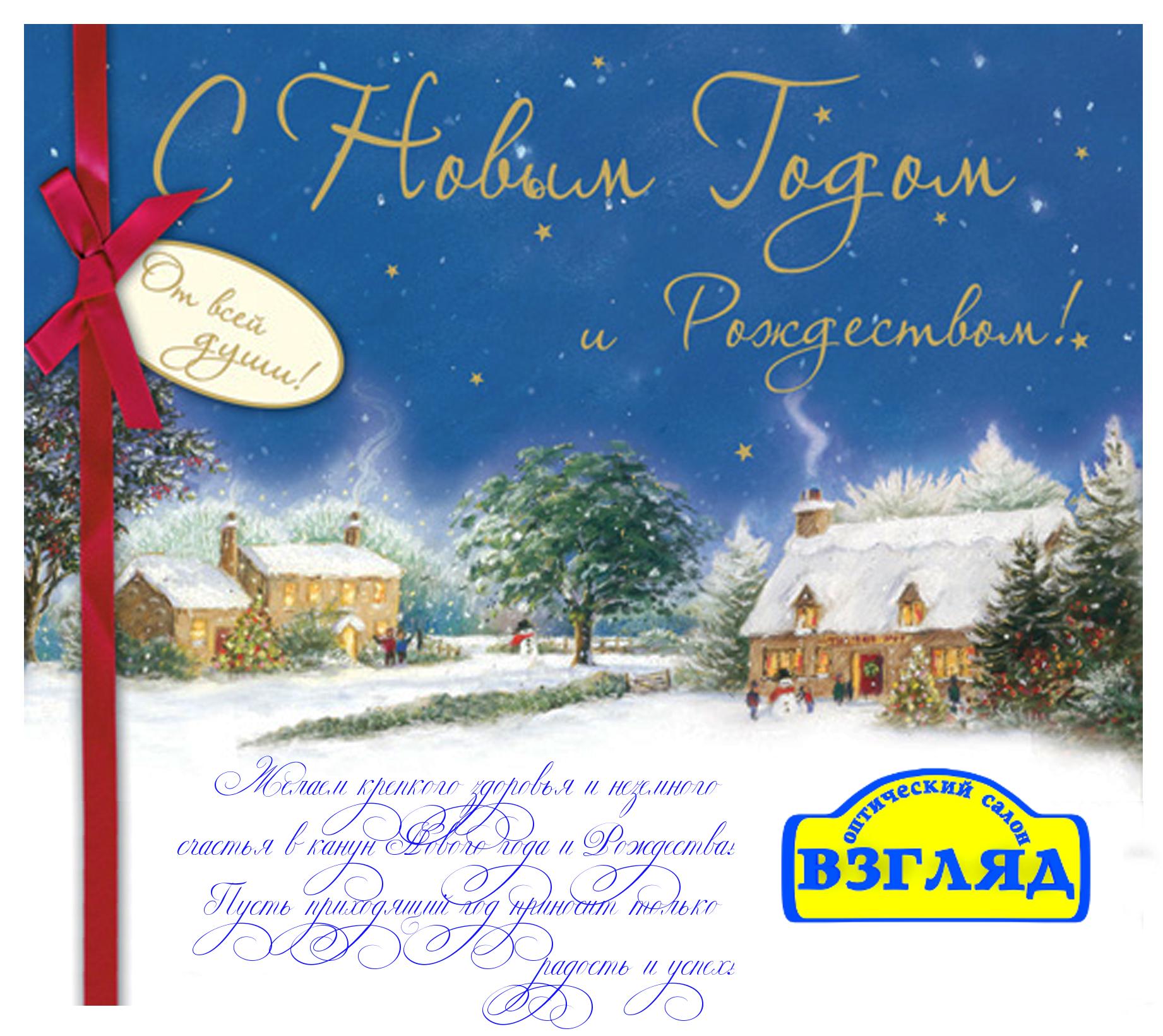 Поздравить с новым годом и рождеством в открытках
